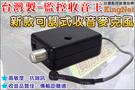 監視器 最新超靈敏收音王[台灣製]監聽錄音專用 可搭配監控系統 可調整音量 蒐證 台灣安防