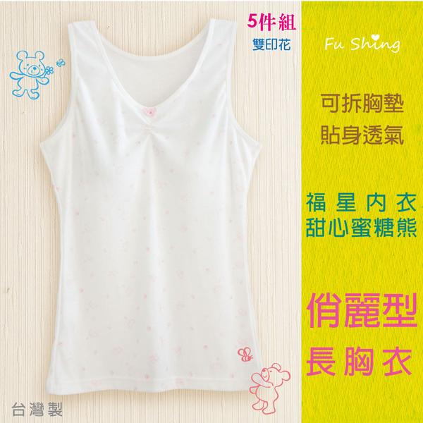 【福星】 甜心蜜糖熊長版寬肩背心少女學生成長型胸衣 / 台灣製 / 五件任搭組 /  1055