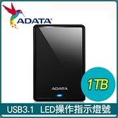 【南紡購物中心】ADATA 威剛 HV620S 1TB 2.5吋 USB3.1 行動硬碟《黑》
