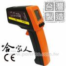 【百利世】紅外線測溫槍 CE認證 台灣製...