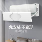 空調遮風板月子款嬰兒防直吹壁掛式通用fang擋風板罩神器臥室格力 中秋節全館免運