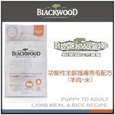【行銷活動73折】*KING WANG*《柏萊富》blackwood 功能性亮毛護膚犬糧 羊肉加米 15磅