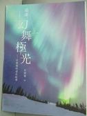 【書寶二手書T5/地理_YKT】追逐,幻舞極光:貝琪梨的追光紀事_貝琪梨