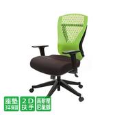 GXG 短背電腦椅 (2D扶手) 型號8112 E2#訂購備註顏色