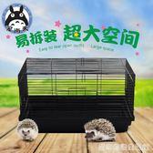 非洲迷你刺猬籠子飼養箱子刺猬窩倉鼠兔子鬆鼠龍貓基礎籠  居家物語