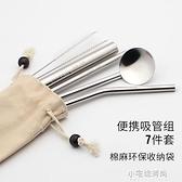 吸管套裝304不銹鋼金屬飲管創意家用成人攪拌吸管勺套組 【全館免運】