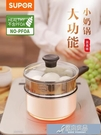 湯鍋 奶鍋不粘鍋家用寶寶輔食神器泡面鍋雪平小煮鍋熱奶湯鍋