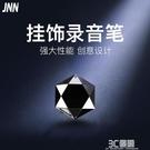 JNN-M6吊墜小型錄音筆迷你專業高清遠距降噪智慧聲控學 3C優購