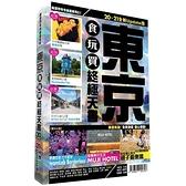 東京食玩買終極天書 2020 21版