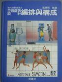 【書寶二手書T1/設計_PMQ】平面廣告設計編排與構成_張輝明