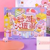 桌遊 成年版升級版桌游游戲棋戀愛大富翁情侶互動玩具【櫻桃菜菜子】