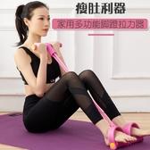 拉力器 家用瑜伽多功能四股四管腳蹬拉力器女拉繩腳踏仰臥起坐肚子健身 一件82折