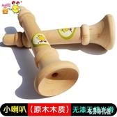 幼兒小喇叭 木質口哨原木叫叫兒童喇叭玩具嬰兒木哨子實木吹叫哨IP4898【宅男時代城】