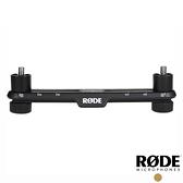 【RODE】Stereo Bar 立體聲雙麥克風架 正成公司貨