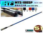 《飛翔無線》MTS MTS-180SP 雙頻木瓜天線〔144/430MHz 全長51cm 彈簧抗震設計〕MTS180SP