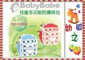 *幼之圓*BabyBabe兒童多功能防護背包-防走失帶/餐椅安全帶/機車安全帶/兒童背包