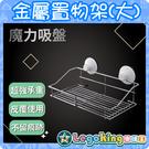 【樂購王】強力無痕貼《金屬梯型廚衛置物架...