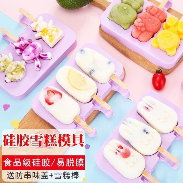 雪糕模具盒 矽膠 食品級 冰淇淋 冰棍制作盒模型冰棒 自制奶酪棒磨具