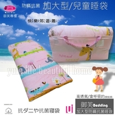 ZOO系列『快樂旅遊趣』 *╮☆日本防瞞抗菌/美國棉/兒童專用↗加大型兩用被睡袋⊙4.5*5尺
