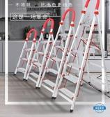 鋁梯鋁合金家用梯子加厚四五步梯折疊扶梯樓梯不銹鋼室內人字梯凳jy