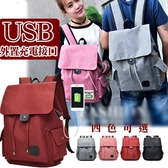 多功能USB充電後背包/帆布包/旅行包/黑背包/書包 4色【F929226】