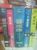 影音專賣店-0014-正版DVD*套裝影集【靈感應1-5季】-台灣發行正版二手影集 不拆售
