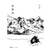 仙魔劫(白晝)