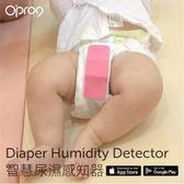 OPRO9 智慧尿濕感知器 Disney版 維尼黃色