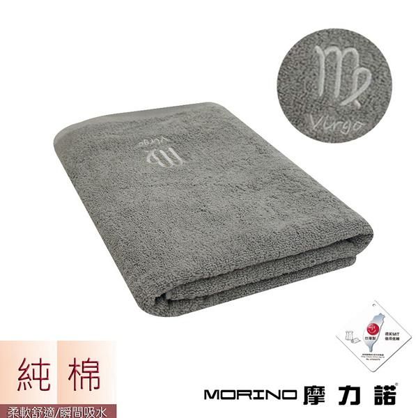【MORINO摩力諾】個性星座浴巾/海灘巾-處女座-尊榮灰