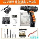 12V鋰電鑚充電式手鑚小手槍鑚電鑚多功能家用電動螺絲刀電轉【男神港灣】