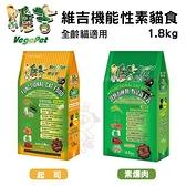 *WANG*維吉VegePet機能性素貓食 起司|素燻肉口味 1.8kg 嚴選天然五穀野菜水果食材 全齡貓適用