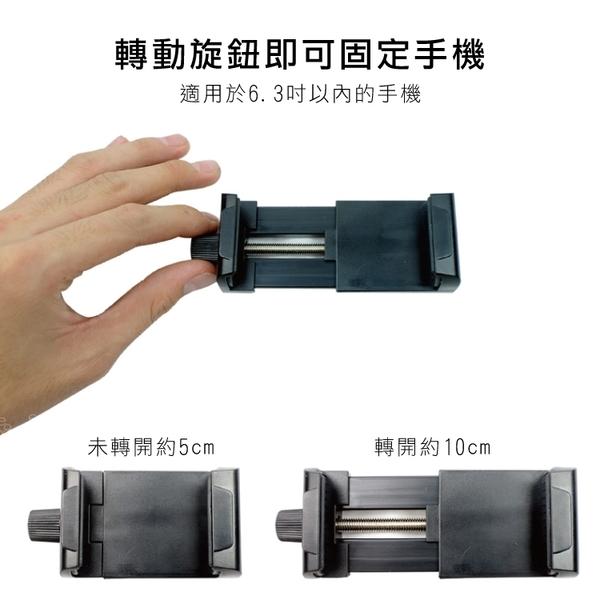大尺寸 手機夾 雲騰 固定夾 自拍桿 夾子 自拍夾 懶人夾 萬用 通用 手機配件 螺旋鎖緊 6.3吋以下