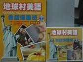 【書寶二手書T9/語言學習_LBD】地球村美語-會話保證班娛樂美食_1書+6光碟合售