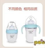 硅膠奶瓶新生嬰兒防摔大寶寶防脹氣全軟超軟1歲2歲以上【萌萌噠】