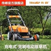 割草機 傳峰58V手推式割草機充電式電動割草機除草機 草坪修剪機推草機 WJ百分百
