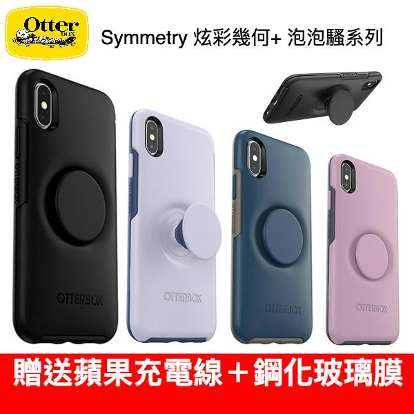 OTTEBOX iPhone Xs Max Otter + Pop Symmetry 炫彩幾何 泡泡騷系列保護殼 公司貨 保固