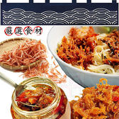 澎湖名產 XO干貝醬 櫻花蝦醬 [TW00234] 千御國際(0717-0726限購一個)