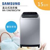 【送基本安裝 會員享優惠】SAMSUNG 三星 WA15N6780CS 15公斤 直立式雙效手洗洗衣機