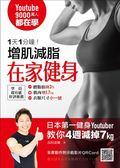 1天1分鐘!增肌減脂在家健身 :9000萬人都在學!日本第一健身youtuber教你4週減掉..