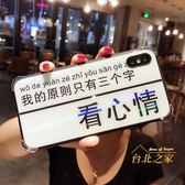 看心情蘋果XS手機殼潮牌簡約iPhone XS MAX玻璃套