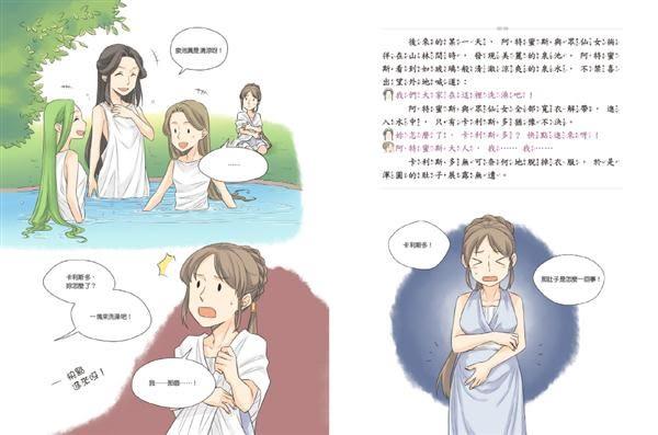 希臘羅馬神話故事:奧林帕斯花園篇