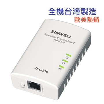 [哈GAME族]免運費 可刷卡 ZINWELL 兆赫 ZPL-210 200M 電通快手 單顆裝 電力線 電力貓 台灣製造 低電磁波