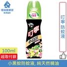 叮寧小黑蚊防蚊液 100ml/瓶◆德瑞健...