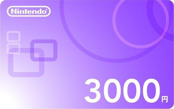 [哈GAME族]免運費●純寄送●Nintendo 任天堂 點數卡 預付卡 3000點 3000円 適用Wii U/3DS/NS 日規機專用