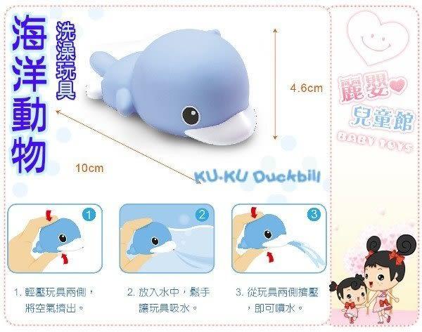 麗嬰兒童玩具館~KUKU鴨-寶貝水中玩具-海洋動物-洗澡噴水啾啾造型軟膠.安全無毒