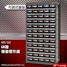 【MOQ 30】NHD-560 60格 零件櫃(黑抽) 物料櫃 整理盒 分類抽屜 高荷重 置物櫃 材料櫃 收納 辦公櫃