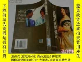 二手書博民逛書店《英國王室羅曼史》罕見1998年9月1版1印 單位藏書Y2034