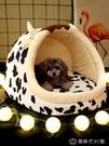 狗窩貓窩四季通用房子型別墅小型犬泰迪墊子可拆洗床屋寵物狗用品 【全館免運】