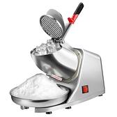 碎冰機商用大型家用小型刨冰機全自動奶茶店冰沙機綿綿冰機破冰機 艾瑞斯「快速出貨」