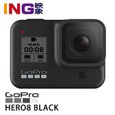 【贈64G+小腳架+腳架轉接頭】GoPro HERO 8 Black 台閔公司貨 潛水相機 防水10米 4K 運動攝影機